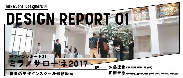 designers 14 デザインレポート01 ミラノサローネ2017 世界のデザイン