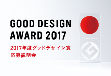 2017年度グッドデザイン賞 応募説明会(神戸会場)