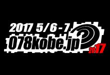 078(ゼロ・ナナ・ハチ)~神戸の今と未来を体感しよう~