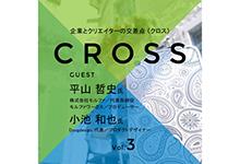 CROSS vol.3 「デザインで勝ち抜く 町工場の技」