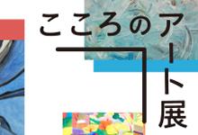 こころのアート展 in しあわせの村 2016 KIITO巡回展