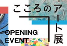 【こころのアート展 in しあわせの村 2016 KIITO巡回展】OPENING EVENT