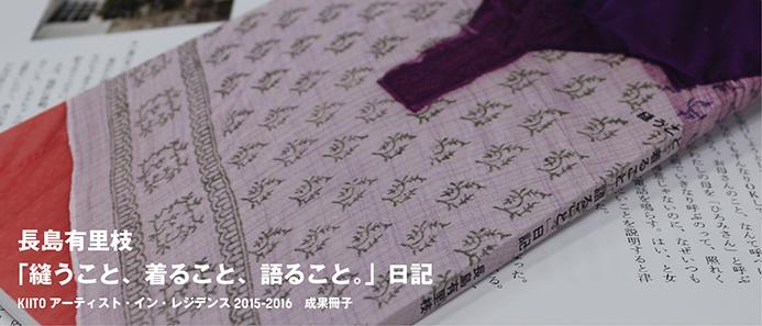 長島有里枝「縫うこと、着ること、語ること。」日記(KIITOアーティスト・イン・レジデンス2015-2016成果冊子)