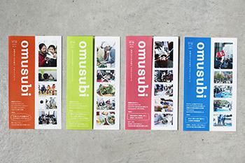 地域の手と手を結ぶ、できごとメディア「omusubi」プロジェクト