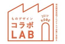 コラボナイト(ものデザインコラボLAB事前説明会兼交流会)