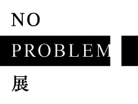 "To ""B"" , or not to ""B"" , ̶日用品をとおして生き方を考える。NO PROBLEM展"