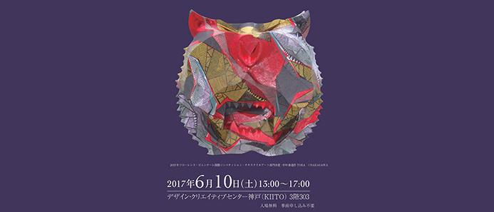 藝術学関連学会連合 第12回公開シンポジウム「21世紀、いま新たに装飾について考える」
