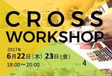 CROSS vol.4 「ペルソナデザインから生まれる製品アイデア」
