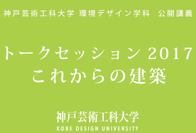 神戸芸術工科大学 環境デザイン学科 公開講義 トークセッション2017 これからの建築