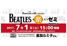 BEATLESを楽しもうゼミ chapter-1 ゲスト『ビートルズに最も愛された日本人音楽ジャーナリスト 星加ルミ子さん』