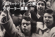 「Robert Frank: Books and Films, 1947-2017」展 サポーター説明会【6/25】