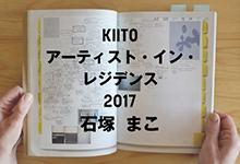 KIITOアーティスト・イン・レジデンス2017 石塚まこ