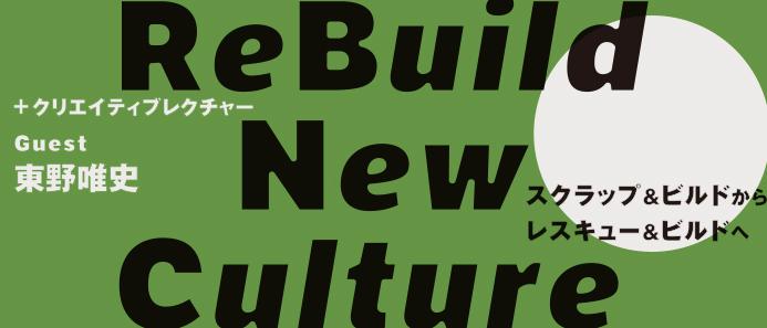 +クリエイティブレクチャー 「ReBuild New Culture スクラップ&ビルドからレスキュー&ビルドへ」