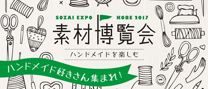 素材博覧会 -KOBE 2017-