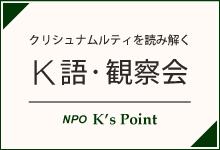 K語・観察会  第13回『Hate 憎悪』