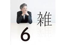 雑デザインの雑談会 vol.6
