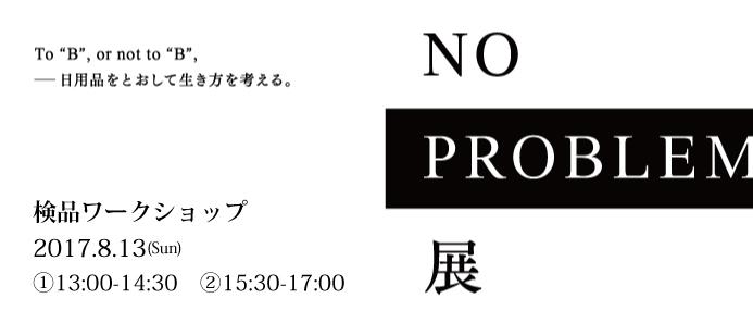 「NO PROBLEM展」検品ワークショップ ②15:30-17:00