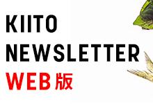 KIITO NEWSLETTER WEB版