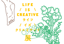 LIFE IS CREATIVE展~アクションプランのその後~