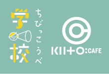 KIITO CAFE にて「ちびっこうべ学校|食|」の店員研修を行います。