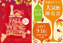 蔵ざらえセール 第3弾 世界のワイン大試飲即売会