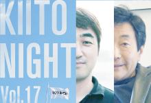 キイトナイト17 KIITO 5周年記念トークセッション「創造の交差点」