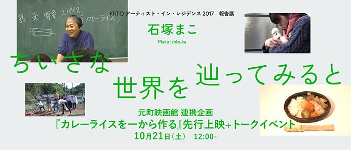 『カレーライスを一から作る』先行上映+トークイベント(元町映画館 連携企画)