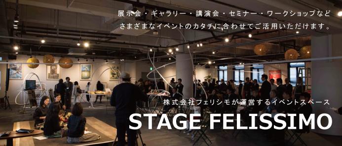 STAGE FELISSIMO (イベントスペース・スタジオ利用等)