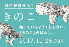 神戸野菜学vol.4 きのこ