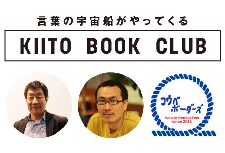 KIITO BOOK CLUB 3「わたしたちの本の届け方とその先」