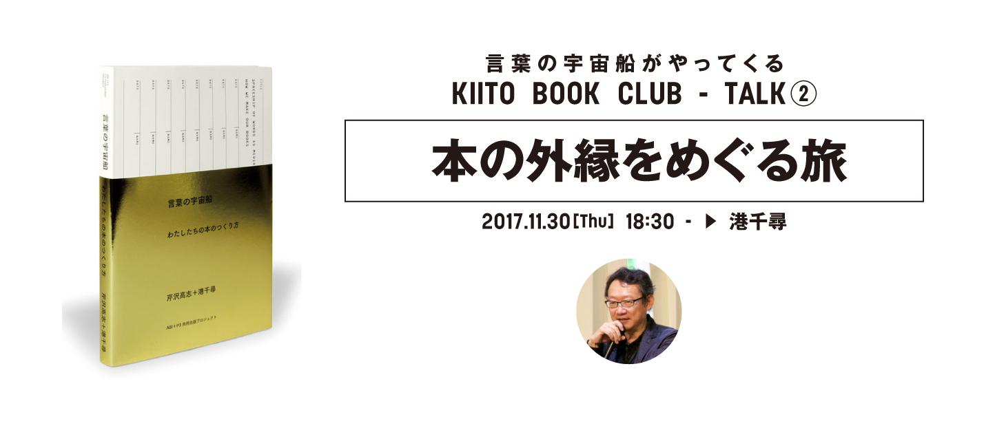 KIITO BOOK CLUB 2「本の外縁をめぐる旅」