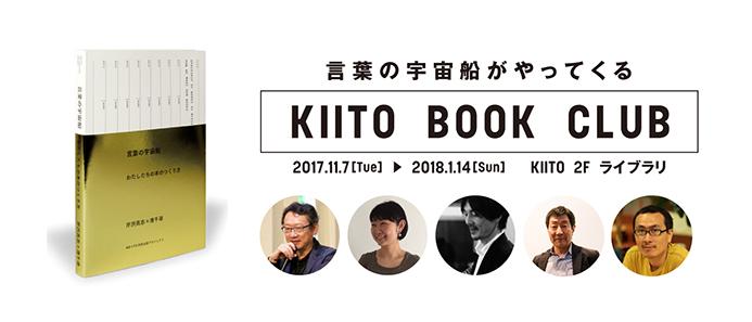 言葉の宇宙船がやってくる〜KIITO BOOK CLUB