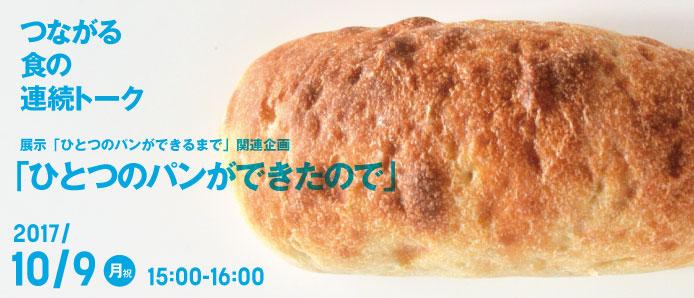 つながる食の連続トーク「ひとつのパンができたので」