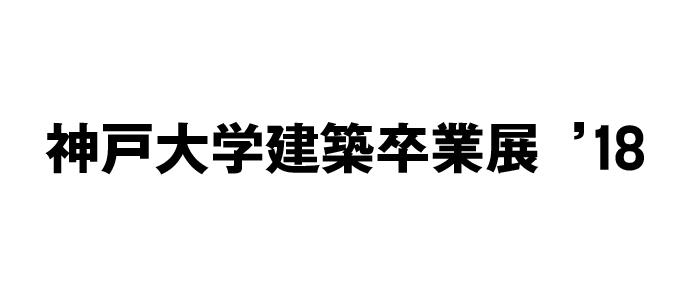 神戸大学建築卒業展'18
