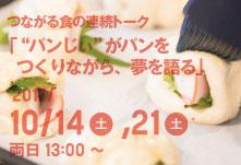 """つながる食の連続トーク「""""パンじぃ""""がパンをつくりながら、夢を語る」"""