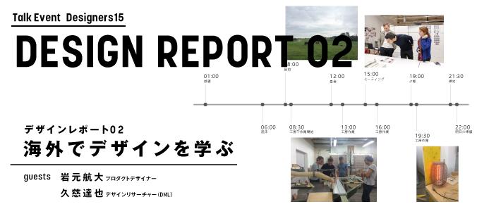 Designers 15 デザインレポート02:海外でデザインを学ぶ
