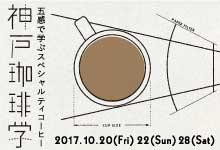 10/20(金)18:30-19:30 神戸珈琲学「五感で学ぶスペシャルティコーヒー」