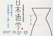 10/23(月)18:00-19:30 日本酒学「蔵元が語る、日本酒造りと楽しみ方」