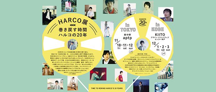 「HARCO展 – 巻き戻す時間・ハルコの20年 -」