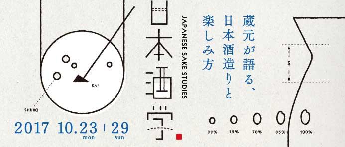 日本酒学「蔵元が語る、日本酒造りと楽しみ方」