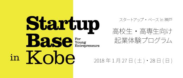 StartupBase in Kobe