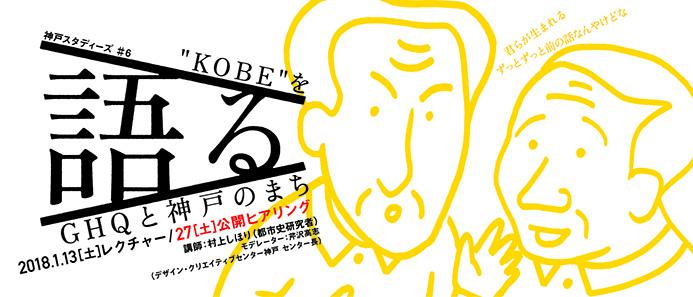 """神戸スタディーズ#6 「""""KOBE""""を語る―GHQと神戸のまち」 第2回(公開ヒアリング)"""