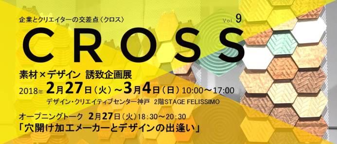 CROSS vol.9 「素材×デザイン 誘致企画展」