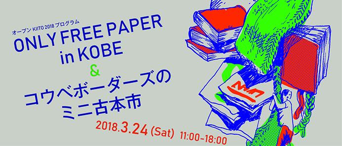 [オープンKIITO 2018]ONLY FREE PAPER in KOBE/コウベボーダーズのミニ古本市
