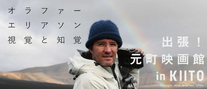 出張!元町映画館 in KIITO「オラファー・エリアソン 視覚と知覚」映画上映+トーク