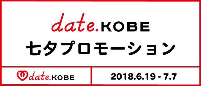 date.KOBE 七夕プロモーション