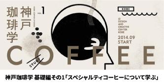 coffee_web_01_1