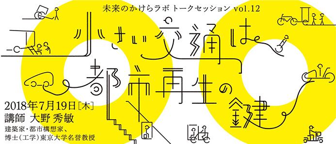 未来のかけらラボ トークセッション vol.12「〈小さい交通〉は都市再生の鍵」