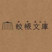 logo_kayabunko_trimmed