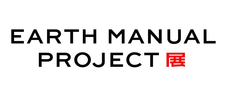 EARTH MANUAL PROJECT展